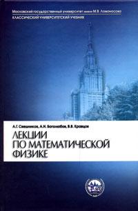 Лекции по математической физике, А. Г. Свешников, А. Н. Боголюбов, В. В. Кравцов