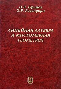 Линейная алгебра и многомерная геометрия, Н. В. Ефимов, Э. Р. Розендорн