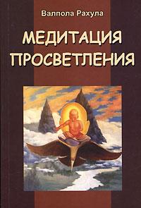 Медитация просветления, Валпола Рахула