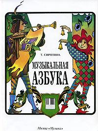 Музыкальная азбука, Т. Сиротина
