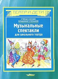 Музыкальные спектакли для школьного театра, Степан Соснин, Владимир Степанов