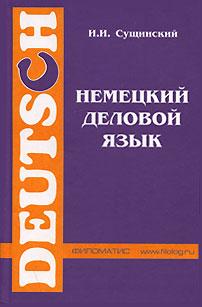 Немецкий деловой язык, И. И. Сущинский