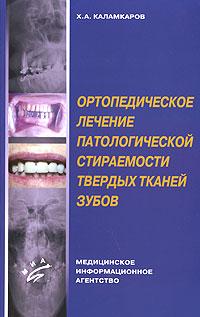 Ортопедическое лечение патологической стираемости твердых тканей зубов, Х. А. Каламкаров