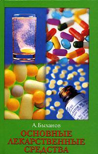 Основные лекарственные средства, А. Быханов