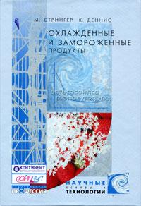 Охлажденные и замороженные продукты, М. Стрингер, К. Деннис