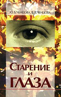 Старение и глаза, О. Б. Ченцова, Е. В. Ченцова