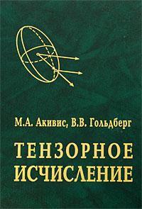 Тензорное исчисление, М. А. Акивис, В. В. Гольдберг