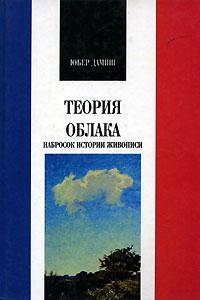 Теория облака. Набросок истории живописи, Юбер Дамиш