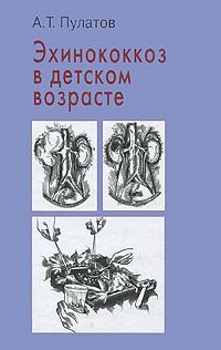 Эхинококкоз в детском возрасте, А. Т. Пулатов