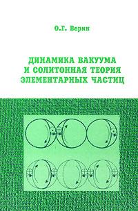 Динамика вакуума и солитонная теория элементарных частиц, О. Г. Верин