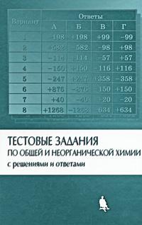 Тестовые задания по общей и неорганической химии с решениями и ответами, Р. А. Лидин, Е. В. Савинкина, Н. С. Рукк, Л. Ю. Аликберова
