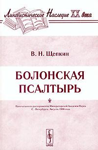 Болонская псалтырь, В. Н. Щепкин