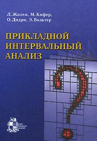 Прикладной интервальный анализ, Л. Жолен, М. Кифер, О. Дидри, Э. Вальтер