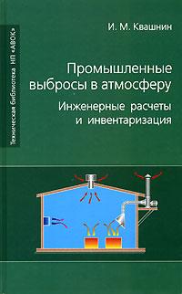Промышленные выбросы в атмосферу. Инженерные расчеты и инвентаризация, И. М. Квашнин