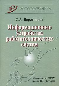 Информационные устройства робототехнических систем, С. А. Воротников