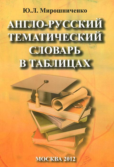 Англо-русский тематический словарь в таблицах, Ю. Л. Мирошниченко