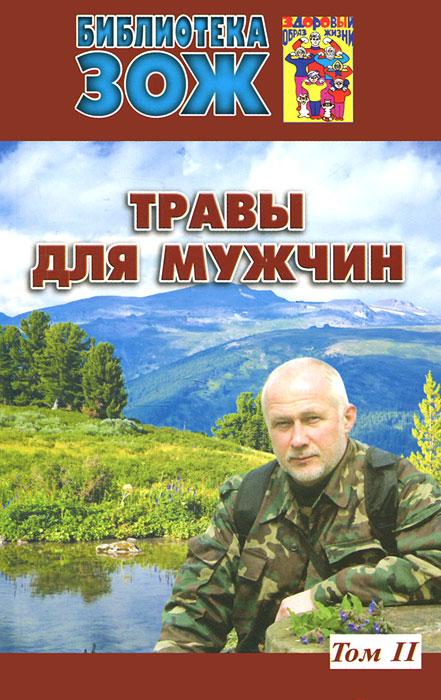 Травы для мужчин. Том 2, А. П. Ефремов