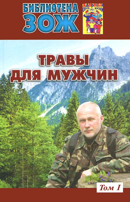 Травы для мужчин. Том 1, А. П. Ефремов