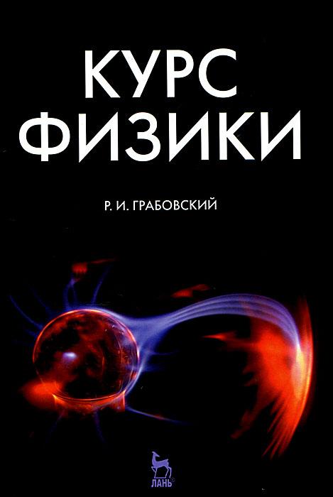 Курс физики, Р. И. Грабовский