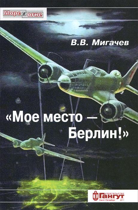 """""""Мое место-Берлин!"""", В. В. Мигачев"""