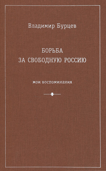 Борьба за свободную Россию, Владимир Бурцев