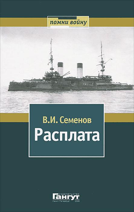 Расплата. В 2 томах. Том 2, В. И. Семенов