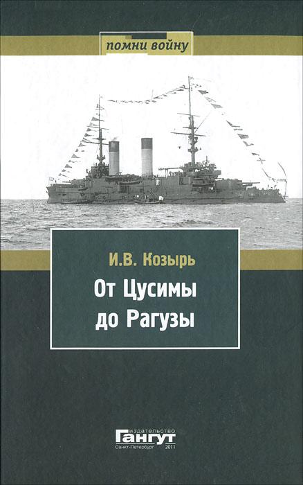 От Цусимы до Рагузы, И. В. Козырь
