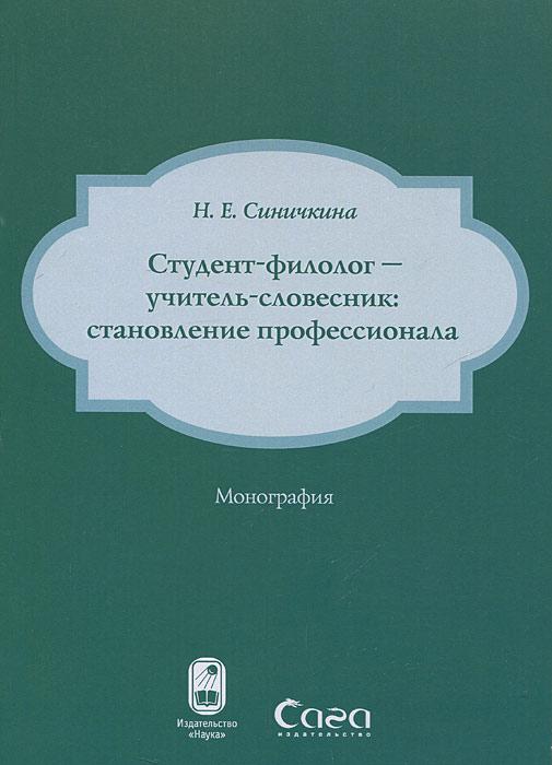 Студент-филолог - учитель-словесник. Становление профессионала, Н. Е. Синичкина