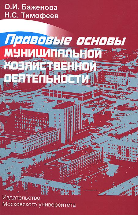 Правовые основы муниципальной хозяйственной деятельности, О. И. Баженова, Н. С. Тимофеев