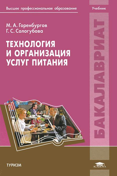 Технология и организация услуг питания, М. А. Горенбургов
