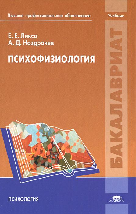 Психофизиология, Е. Е. Ляксо, А. Д. Ноздрачев
