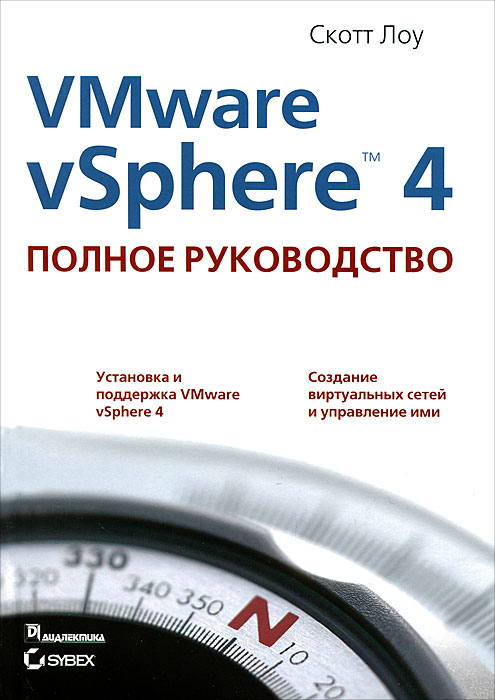VMware vSphere 4. Полное руководство, Скотт Лоу