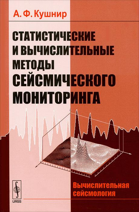 Статистические и вычислительные методы сейсмического мониторинга, А. Ф. Кушнир
