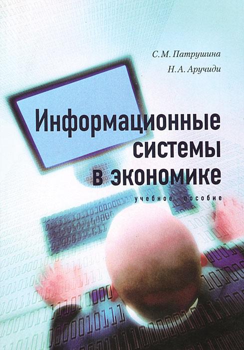 Информационные системы в экономике, С. М. Петрушина, Н. А. Аручиди
