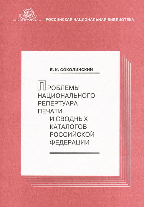 Проблемы национального репертуара печати и сводных каталогов Российской Федерации, Е. К. Соколинский