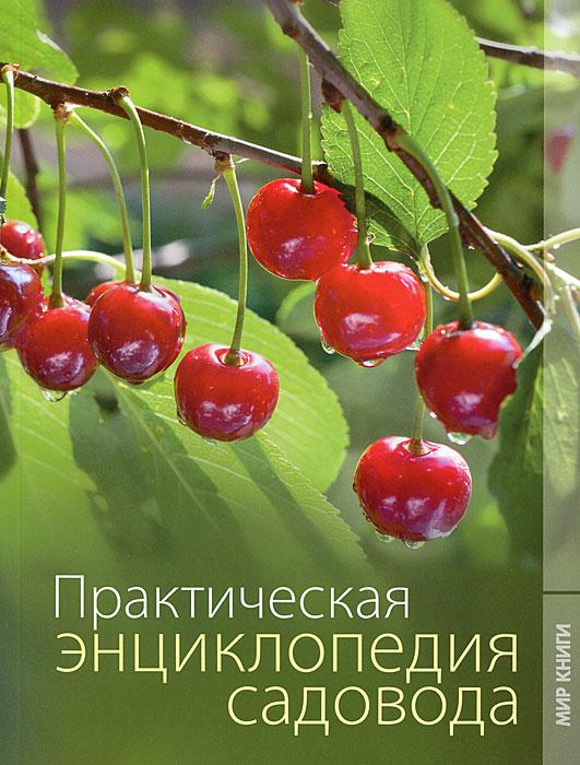 Практическая энциклопедия садовода, О. В. Яковлева