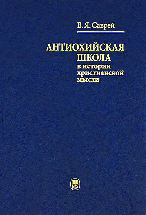 Антиохийская школа в истории христианской мысли, В. Я. Саврей
