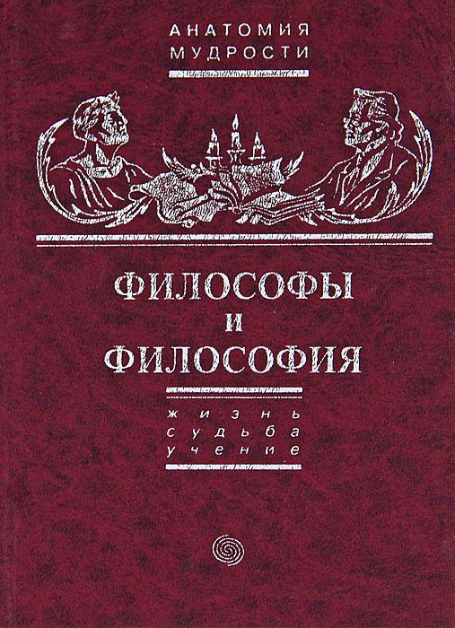 Философы и философия, Б. А. Тормасов