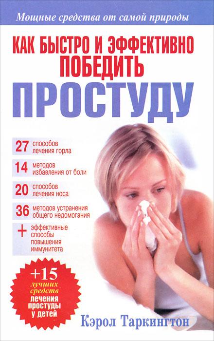 Как быстро и эффективно победить простуду, Кэрол Таркингтон
