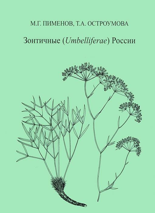 Зонтичные (Umbelliferae) России (+ CD-ROM), М. Г. Пименов, Т. А. Остроумова