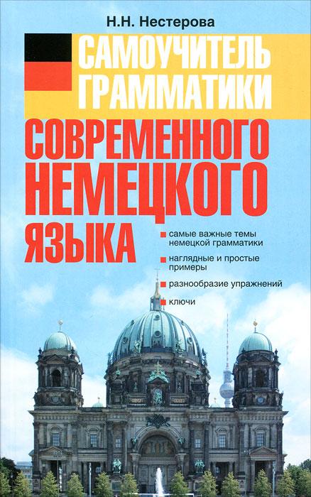Самоучитель грамматики современного немецкого языка, Н. Н. Нестерова
