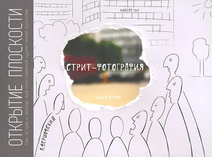 Стрит-фотография. Книга 1, А. Вершовский