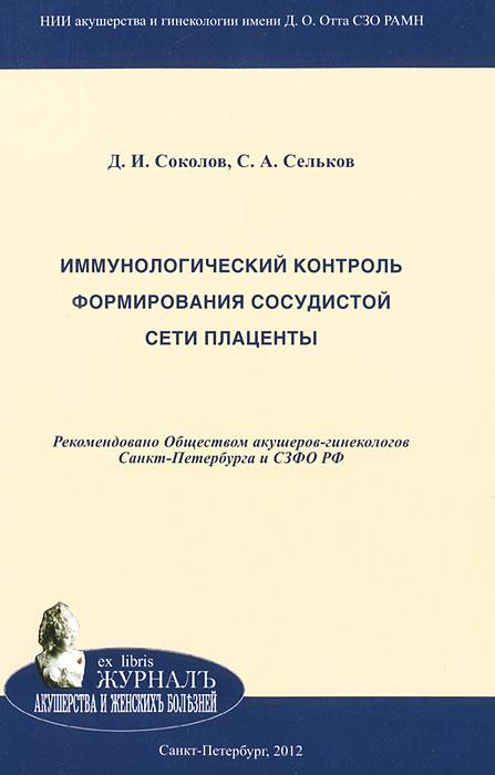 Иммунологический контроль формирования сосудистой сети плаценты, Д. И. Соколов, С. А. Сельков