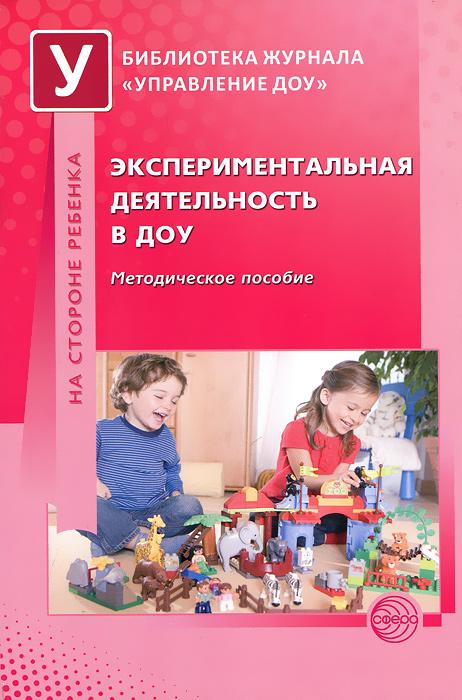 Экспериментальная деятельность в ДОУ, Л. И. Одинцова