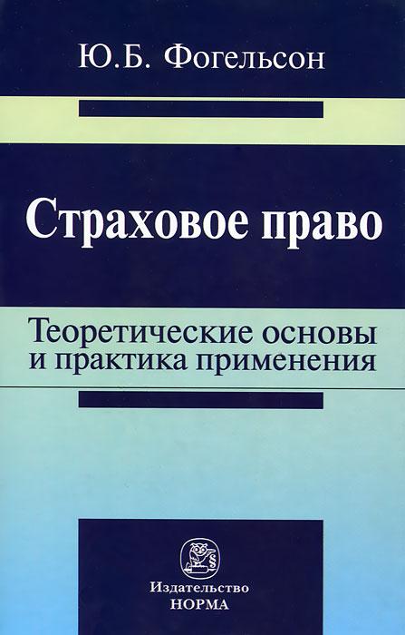 Страховое право. Теоретические основы и практика применения, Ю. Б. Фогельсон