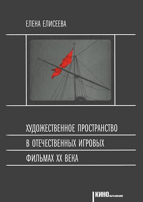 Художественное пространство в отечественных игровых фильмах XX века, Елена Елисеева