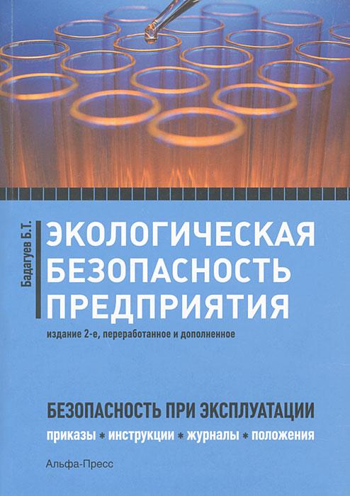 Экологическая безопасность предприятия. Приказы, акты, инструкции, журналы, положения, Б. Т. Бадагуев