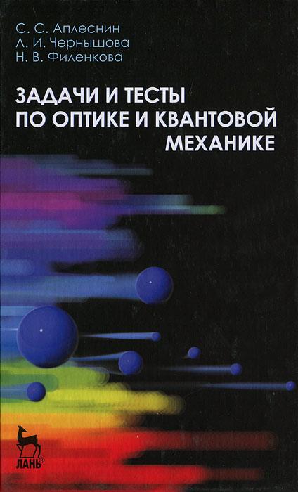 Задачи и тесты по оптике и квантовой механике, С. С. Аплеснин, Л. И. Чернышова, Н. В. Филенкова