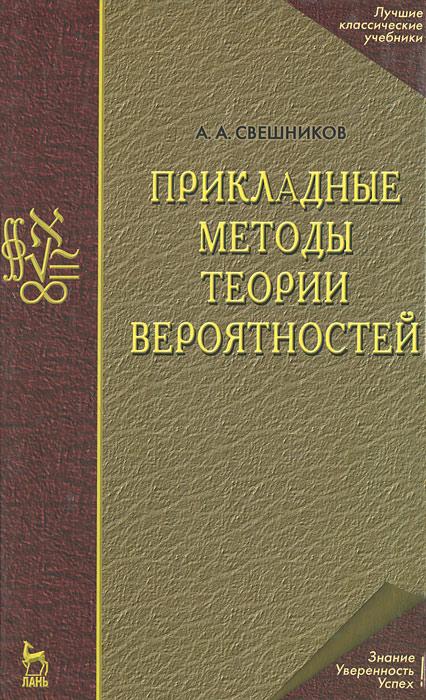 Прикладные методы теории вероятностей, А. А. Свешников
