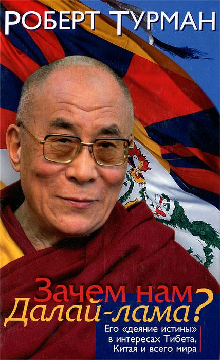 Зачем нам Далай-лама?, Роберт Турман